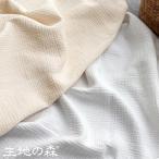生地 布 | オリジナル6重織ガーゼ