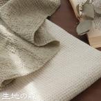 生地 布   洗いこまれたリネンワッフル1/40番手 大ワッフル