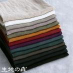 生地 布 | 洗いこまれた綾織りベルギーリネン ナチュラル染め