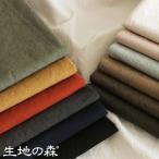 ■■ これは生地サンプルです ■■ 日本製 /【雑誌掲載】 無地 天日乾燥した綿麻生地