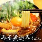 【送料無料】味噌煮込みうどんセット