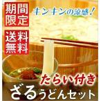 たらい冷やしうどんセット【6食入】【39301】