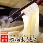 超極太うどんセット(超極太麺)