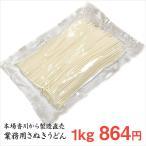 業務用半生うどん1kg並切麺 本場香川から製造直売の讃岐うどん