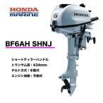 ショッピングホンダ NEW ホンダ船外機 BF6AH SHNJ(6馬力) ショートトランサム HONDA 本田技研 船 船舶 個人用 釣り フィッシング 小型 ボート マイボート 代引不可