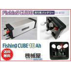 フィッシングキューブ10Ah 八洲電業 Fishingcube DLG-FC10A 釣り用バッテリー10Ah 釣り フィッシング 充電 電動リール 海用