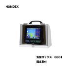 GB01 魚探ボックス ホンデックス 移動I型は納期確認してください HONDEX/魚群探知機/振動子/本多電子/釣り/つり/フィッシング/機械屋