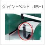 ジョイントベルト JB-1(フローターバックルセット)ジョイクラフト JOYCRAFT ボート ゴムボート 釣り フィッシング 免許不要艇 船釣り マリンレジャ