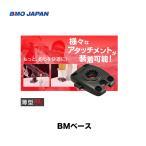 BMе┘б╝е╣ BM-A3DB-100 ╝ш╔╒е┘б╝е╣ ╢╦д▀е╖еъб╝е║ BMO ─рдъ е╒еге├е╖еєе░ е▐еъеєеье╕еуб╝ е▄б╝е╚ ┴е─рдъ