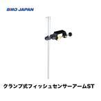 クランプ式フィッシュセンサーアーム・極みシリーズ BM-PCL-ST BMO/B.M.Oビーエムオー 振動子 フィッシングギア 釣り ボート 船 魚探