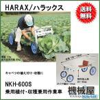 キャベツの植え付け、収穫に最適 送料無料