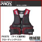 е╒еэб╝е╞егеєе░е┘е╣е╚ PX975 е╡еде║┴к┬Є└й ─рдъ е╒еге├е╖еєе░ PROX е╫еэе├епе╣ ┬ч║х╡∙╢ё ░ы─рдъ ░ы ╦╔╟╚─щ ┬┐╡б╟╜