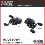 バルトムBC-BF1 VBCBF1R81D/VBCBF1L81D(ハンドル選択制)VALTOM 釣り 両軸リール PROX プロックス 大阪漁具動 フィッシングツール ソルトウォ−ター 海水