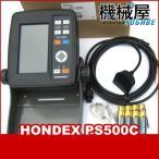 ショッピングPS 即納 HONDEX PS-500C ポータブル魚探/ホンデックス 魚群探知機 電池ボックス一体型 4.3型液晶ワイドカラー魚群探知機 HONDEX ホンデックス 本多電子