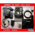 HONDEX PS-500C バリューセット(振動子付) 4.3型ワイド ポータブル魚探 ●バッテリー 充電器セット 魚群探知機 HONDEX ホンデックス 本多電子