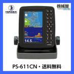 2017年4月発売 HONDEX PS-611CN 5型ワイドカラー液晶 ポータブルGPS内蔵魚探/ホンデックス 魚群探知機 本多電子 釣り フィッシング 釣具 釣果 ボート 船船 舶