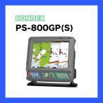 HONDEX PS-800GP 8.4型 ハイパワー2周波対応 HONDEXタオルプレゼント GPS内蔵プロッター魚探 魚群探知機 HONDEX ホンデックス 本多電子 釣り