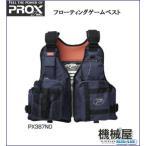 フローティングゲームベスト PX387NO ネイビーxオレンジ PROX/プロックス 釣り フィッシング ソルト ゲームベスト 大型ポケット ソルトルアーゲーム