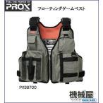 フローティングゲームベスト PX387OO オリーブxオレンジ PROX/プロックス 釣り フィッシング ソルト ゲームベスト 大型ポケット ソルトルアーゲーム