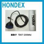 HONDEX 振動子 TD07 ワカサギ釣りに最適 魚探 魚群探知機 HONDEX ホンデックス 本多電子 釣り 釣具 釣果 GPS ボート 船船 舶 機械屋 ホンデックス