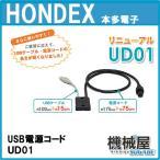 USB電源コード リニューアル UD01 ホンデックス 市販のUSBモバイル電源が使用OK PS-500C/PS-501CN/PS-600GP/HE-601GP他用 魚探/魚群探知機 HONDEX 本多電子