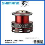 ╝б▓є4╖ю▓╝╜▄╞■▓┘═╜─ъвг╠┤▓░ 09BB-X е╒ебедеве╓еще├е╔ C3000DA е╖е▐е╬/shimano е╣е╫б╝еы еъб╝еы ─рдъ е╒еге├е╖еєе░ ╡б│г▓░ 025081