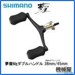 ╠┤▓░ Mgе└е╓еые╧еєе╔еы 38mm/45mmб╩┴к┬Є└йб╦е╖е▐е╬/shimano е╣е╘е╦еєе░ ─рдъ е╒еге├е╖еєе░ дцдсдф