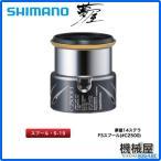夢屋14ステラ C2500F3スプール ステラシリーズ STELLA シマノ/shimano リール 釣り フィッシング 機械屋 033390