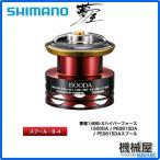 夢屋 14BBX HFスプール 1500DA(034076) /1815DA(034069) /0615DA(034052) 選択制 スプール シマノ/shimano リール 釣り フィッシング 機械屋