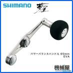 ショッピングパワーバランス 夢屋 パワーバランスハンドル 65mm EVA シマノ/shimano スピニング 釣り フィッシング ゆめや オシアコンクエスト