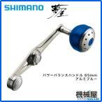 ショッピングパワーバランス 夢屋 パワーバランスハンドル 65mm アルミブルー/アルミブラック(選択式) シマノ/shimano 両軸リール 釣り フィッシング ゆめや