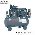 〔送料無料〕HITACHI エアーコンプレッサー 0.75P-9.5VP 日立ベビコン 200V