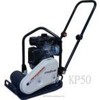 明和製作所 プレートコンパクター KP50 建設機械