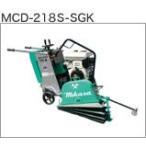三笠産業 新品 低騒音コンクリートカッター MCD-218S-SGK