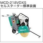 三笠産業 新品 コンクリートカッター MCD-218VDXS 建設機械