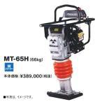 三笠産業 タンピングランマー MT-65H 建設機械