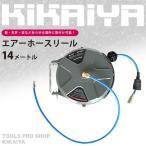 エアーホースリール 14メートル 自動巻き取り式 ブラケット付 天吊り/壁掛け対応 φ6.5×10mm(エアブローガンプレゼント) KIKAIYAの画像
