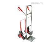 KIKAIYA アルミ製3輪階段台車 3輪キャリーカート ソリ付 ノーパンクタイヤ (個人様は西濃運輸営業所止め)