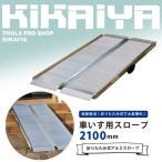ショッピング解消 KIKAIYA 車いす用スロープ2100mm アルミスロープ 段差解消 折りたたみ式 アルミブリッジ(ゴムマット プレゼント)