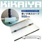 ショッピング解消 KIKAIYA 車いす用スロープ900mm アルミスロープ 段差解消 折りたたみ式 アルミブリッジ(ゴムマット プレゼント)