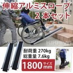 アルミスロープ 伸縮式 1800mm 2本セット 車椅子用スロープ 段差解消 アルミブリッジ 最大 270kg迄 介護用品 KIKAIYA