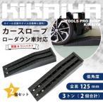 カースロープ ローダウン車対応 2個セット 軽量 コンパクト 整備用スロープ カーランプ ジャッキサポートプラスチックラダーレール KIKAIYA