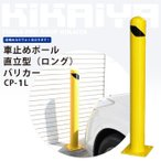 車止めポール バリカー 直立型(ロング) ガードパイプ KIKAIYA