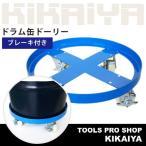 KIKAIYA ドラム缶ドーリー(ブレーキ付) 円形台車