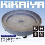 ドラム缶ドーリー(プラスチック) 最大荷重400kg ドラムキャリー 円形台車 KIKAIYA
