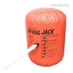 エアージャッキ 排気ジャッキ オフロード スタックジャッキ 排気ガスジャッキ KIKAIYA