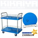 2段樹脂台車300kg こぼれ落ち防止ガード付 ツールカート 運搬 KIKAIYA