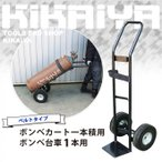 ボンベ台車1本積用(ベルトタイプ) ボンベカート1本用 運搬車(個人宅配達不可) KIKAIYA