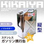 ステンレスガソリン携行缶 20リットル 縦型 消防法適合品 KIKAIYA
