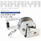 ハンドウインチ オートブレーキ付(オールステンレス)  回転式ミニウインチ 6ヶ月保証 KIKAIYA